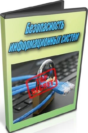 Безопасность информационных систем (2012) DVDRip