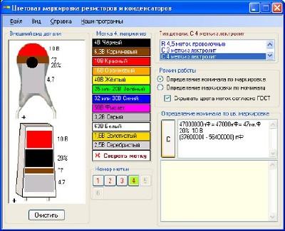 RC-color 4.0  Portable