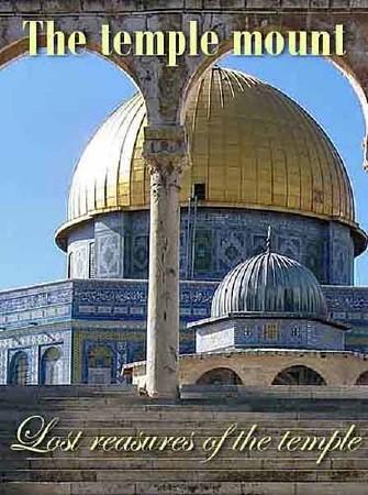 Храмовая гора. Потерянный храм Соломона / The Temple Mount. Solomons lost temple (2012) SATRip