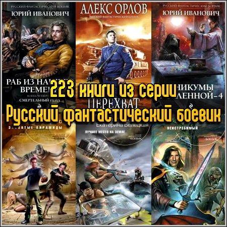223 книги из серии Русский фантастический боевик