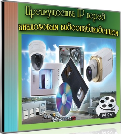 Преимущества IP перед аналоговым видеонаблюдением (2012) DVDRip