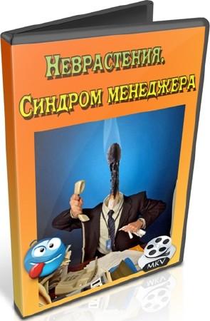Неврастения. Синдром менеджера (2012) DVDRip