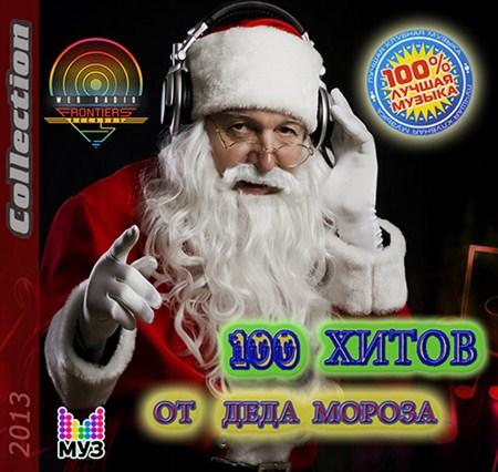 VA - 100 Хитов От Деда Мороза (2012)