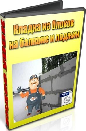 Кладка из блоков на балконе и лоджии (2012) DVDRip