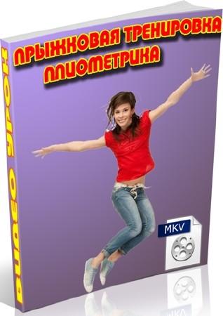 Прыжковая тренировка - плиометрика (2012) DVDRip