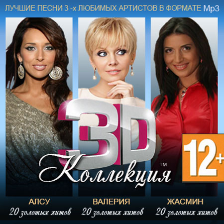 3D коллекция: Алсу.  Валерия. Жасмин  (2012)