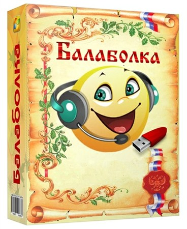 Balabolka 2.6.0.534 + Portable