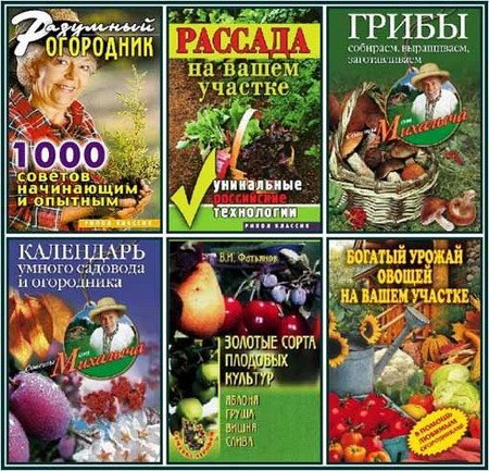Сборник книг: В помощь Садоводу - Огороднику