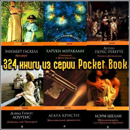 324 книги из серии Pocket Book