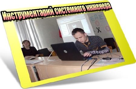 Инструментарий системного инженера (2012) DVDRip