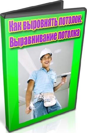 Как выровнять потолок. Выравнивание потолка (2012) DVDRip
