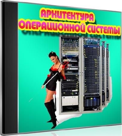 Архитектура операционной системы (2012) DVDRip