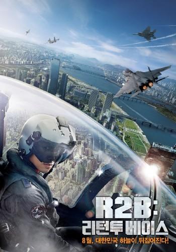 Взвейся в небо / Возвращение на базу / R2B: Return to Base / Al-too-bi: Riteon Too Beiseu (2012/HDTVRip/1400Mb)