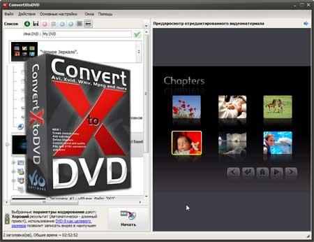 VSO ConvertXtoDVD 5.0.0.31 Final (2012) РС