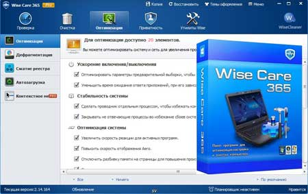 Wise Care 365 Pro 2.14.164 Final (2012) PC