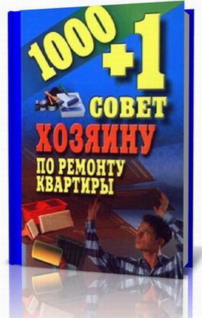 1000 + 1 совет хозяину по ремонту квартиры
