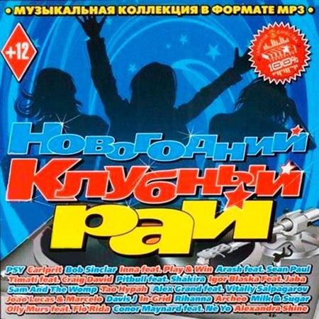 Новогодний Клубный Рай (2012)