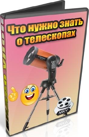 Что нужно знать о телескопах (2012) DVDRip