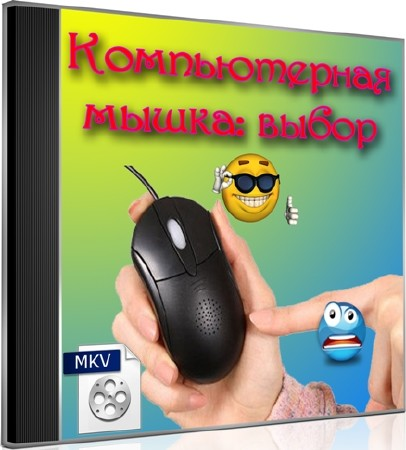 Компьютерная мышка: выбор (2012) DVDRip
