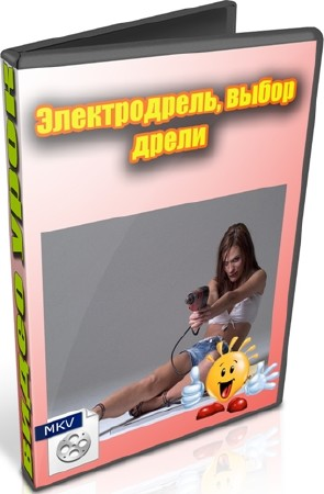 Электродрель, выбор дрели (2012) DVDRip