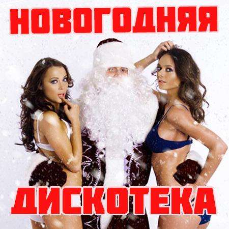 Новогодняя Дискотека (2012)