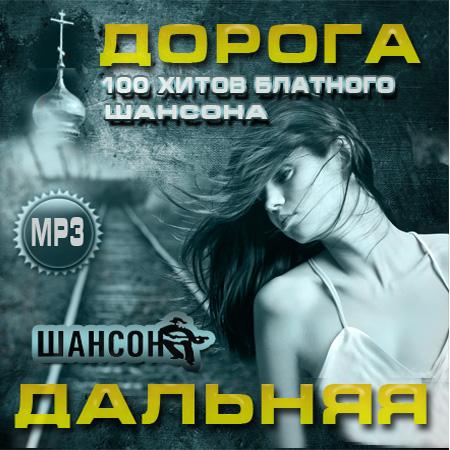 Дорога дальняя  (2012)