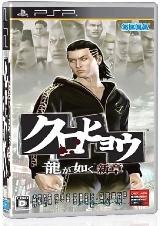 Kurohyou 2: Ryu ga Gotoku Ashura Hen (2012) (JAP) (PSP)