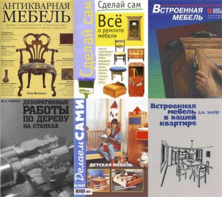 """Подборка книг """"Мебель своими руками"""". 6 книг (1992-2007)"""