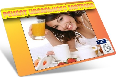 Рецепт идеального завтрака (2012) DVDRip