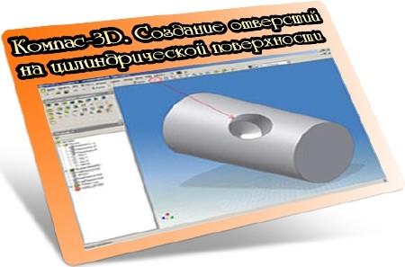 Компас-3D. Создание отверстий на цилиндрической поверхности (2012) DVDRip
