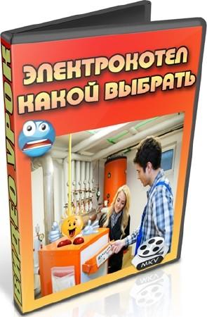 Электрокотел. Какой выбрать (2012) DVDRip