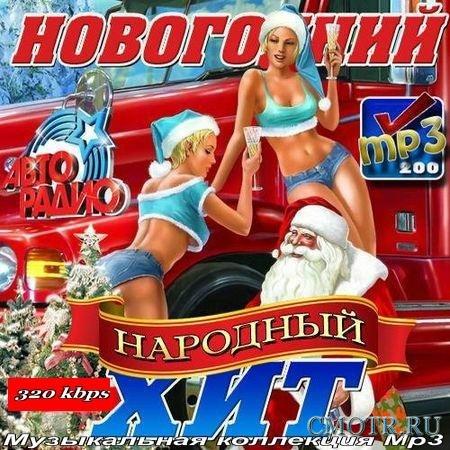 VA-Новогодний народный хит