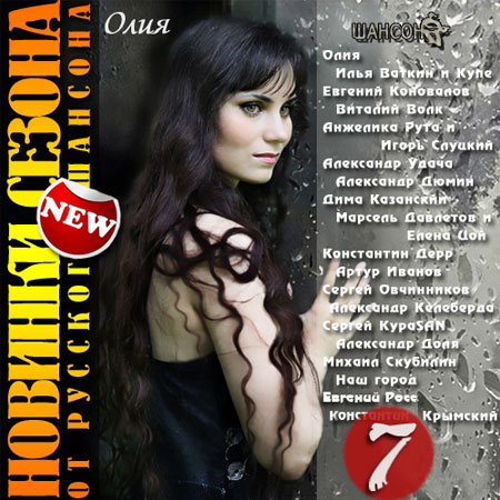 Новинки сезона от русского шансона (Vol.7) (2012)