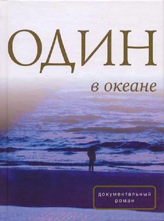 Один в океане (2012) SATRip