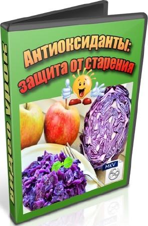 Антиоксиданты: защита от старения (2012) DVDRip