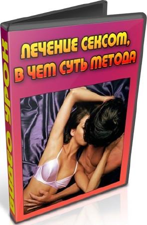 Лечение сексом, в чем суть метода (2012) DVDRip