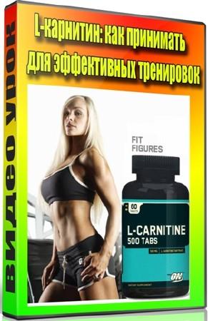 L-карнитин: как принимать для эффективных тренировок (2012) DVDRip