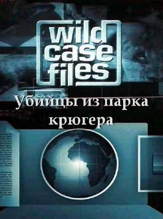Секретные материалы природы. Убийцы из парка крюгера / Wild Case Files. Killers of the Kruger Park (2012) HDTVRip
