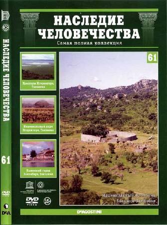Наследие человечества. Выпуск 61: Большое Зимбабве, Нгоронгоро, Каменный город Занзибара (2012) DVDRip