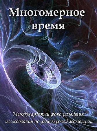 Многомерное время (2012) DVDRip