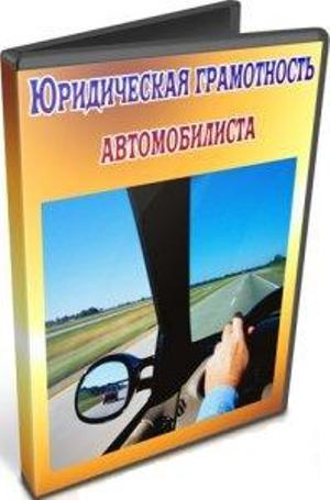 Видеоурок « Юридическая грамотность автомобилиста » (2011) DVDRip