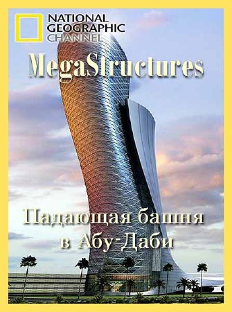 Суперсооружения: Падающая башня в Абу-Даби / MegaStructures: The Leaning Tower of Abu Dhabi (2011) HDTVRip