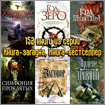 152 книги из серии Книга-загадка, Книга-бестселлер