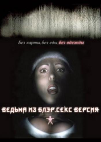 Ведьма из Блэр: Секс версия DVDRip