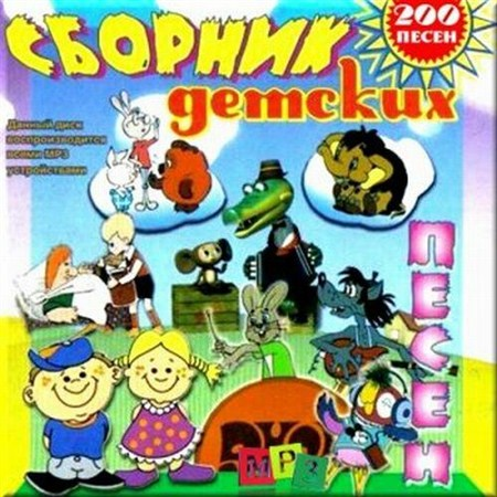 Сборник детских песен (2012)