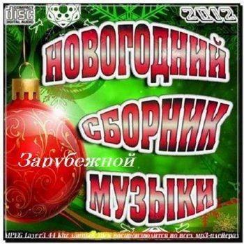 Новогодний cборник зарубежной музыки (2012)