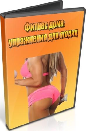Фитнес дома: упражнения для ягодиц (2012) DVDRip