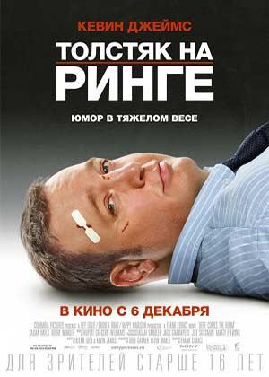 Толстяк на ринге (2012) DVDRip