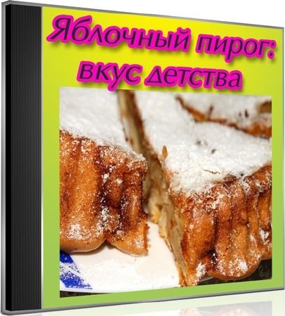 Яблочный пирог: вкус детства (2012) DVDRip