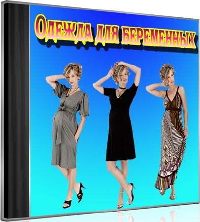 Одежда для беременных (2012) DVDRip